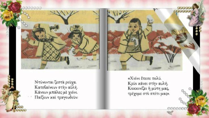 Αλφαβητάριο 1971 - Αγνές, όμορφες, μακρινές εποχές {by Lina}