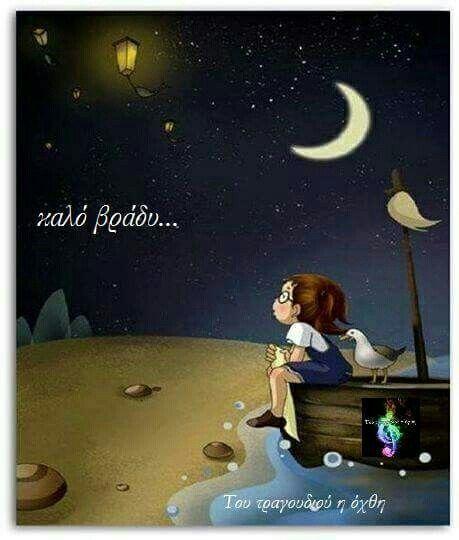 Καλό βράδυ!!!