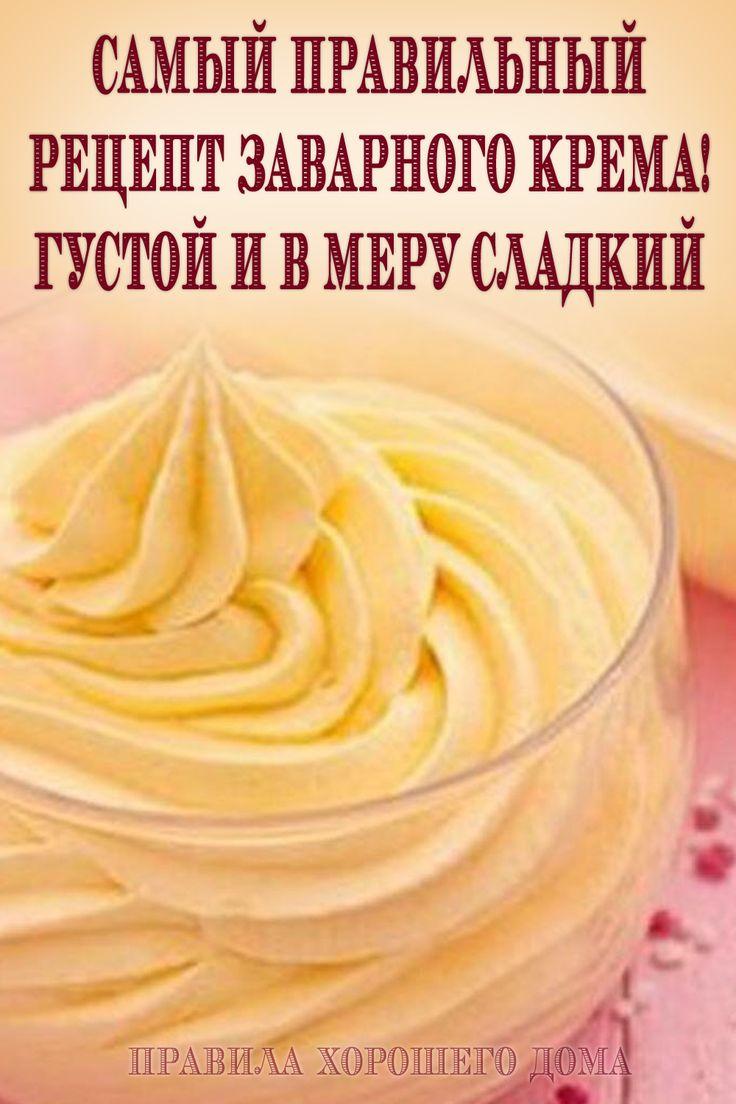 рецепт крема для торта в картинках