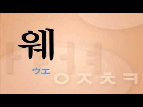 ハングルの発音を分かりやすく説明する動画です。 このビデオでは、韓国人声優さんの口を見ながら韓国語の基本母音(아야어여오まで)を学びます。 このビデオのハングルの書き方pdfファイル(hellokorean.blog10.fc2.com/ハングルの発音)がダウンロード書庫でダウンロードできます。 よろしくお願い致...