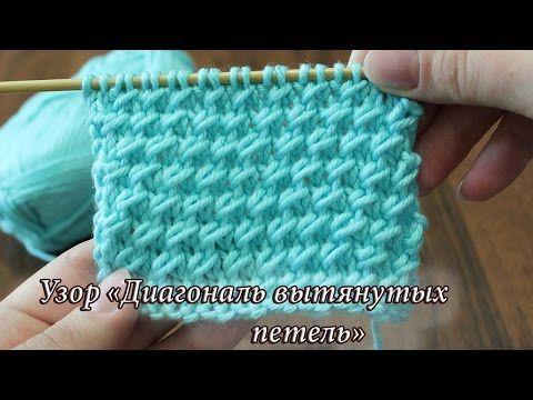 Узор спицами «Диагональ вытянутых петель», видео | Diagonal Fixed Loop Stitch - YouTube