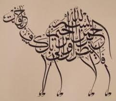"Résultat de recherche d'images pour ""الخط العربي في اللوحة الفنية"""