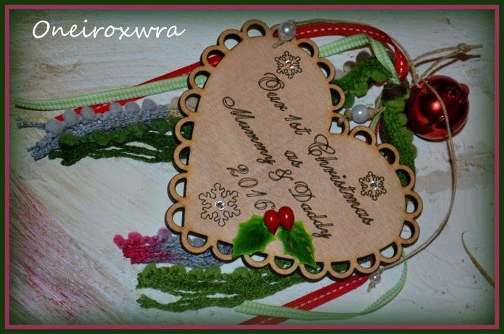 Ξύλινο Χριστουγεννιάτικο Στολίδι Καρδιά
