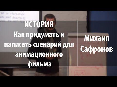 ИСТОРИЯ. Как придумать и написать сценарий для анимационного фильма   Михаил Сафронов - YouTube