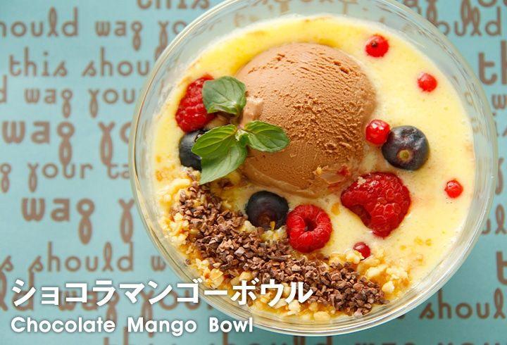 ショコラマンゴーボウル Chocolate Mango Bowl