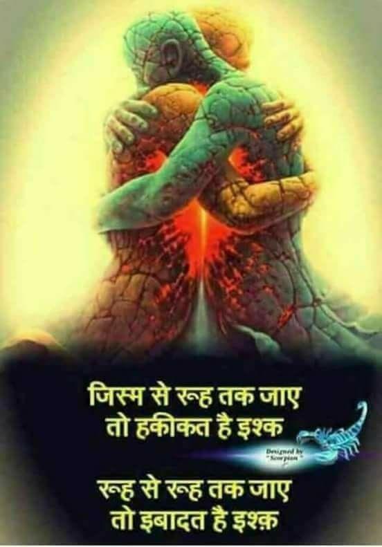 Pin on Hindi quotes & shayari