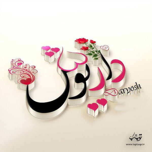 عکس نوشته های اسم داریوش Baby Shoes Islamic Calligraphy This Or That Questions