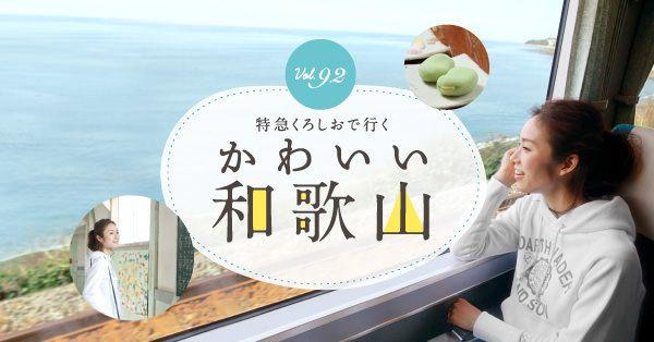特急くろしおに乗って、昔ながらの町並みやお店が残る紀伊田辺、湯浅、御坊の町におでかけしませんか? ノスタルジックな風景やかわいいカフェ、雑貨店など、まだ知らなかった和歌山にきっと出会えます。
