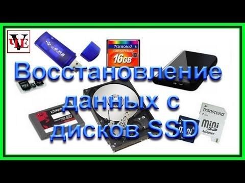 Восстановление данных с дисков SSD. - YouTube