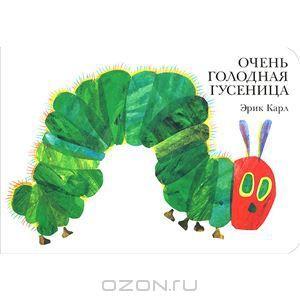 """Книга """"Очень голодная гусеница"""" Эрик Карл - купить книгу ISBN 978-5-4370-0056-4 с доставкой по почте в интернет-магазине OZON.ru"""