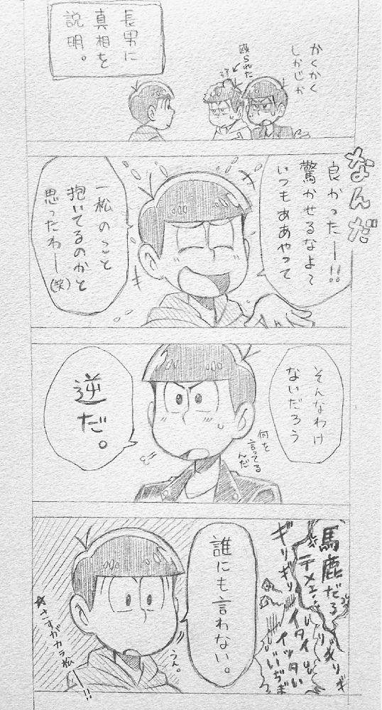 一カラさん② [13]
