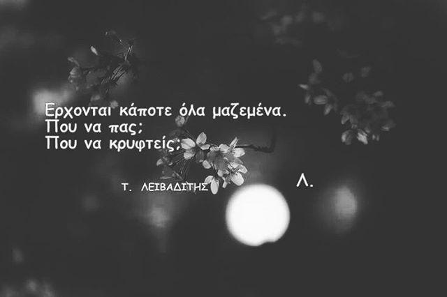 #quotes_greek88#greekquotes#logia#σοφαλογια#instagram#instaphoto#instagood#greek#greekpost#ελληνικα#stixakia