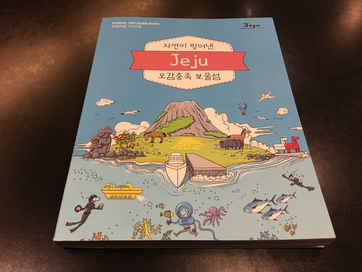 Book Cover Graphism Guide : Jeju school trip guide book cover illust mike jung