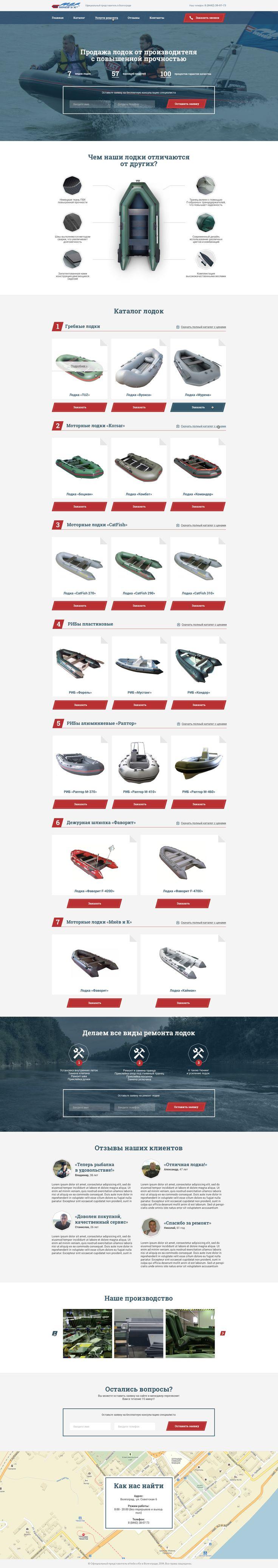 Landing page / Лодки