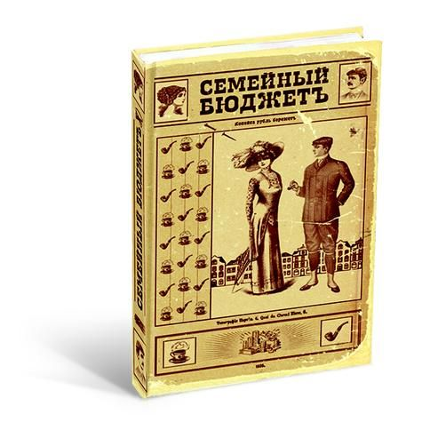 Ежедневник «Семейный бюджет» / Гаранович / Интернет-магазин дизайнерских вещей AdMe.Shop