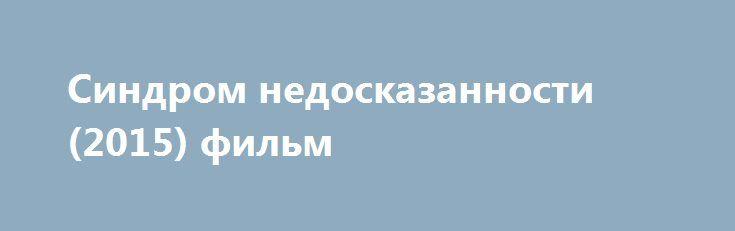 Синдром недосказанности (2015) фильм http://kinofak.info/publ/melodrama/sindrom_nedoskazannosti_2015_film/8-1-0-8551  Антон и Юля собираются пожениться и устраивают вечер знакомства для своих родителей. Неожиданно выясняется, что Лариса, мать Антона, и Владимир, отец Юли, в юности были знакомы друг с другом. Более того, скромная и неприметная Лариса была влюблена в обеспеченного и высокомерного Владимира и сама стала инициатором их близости… Теперь Владимир — успешный бизнесмен, на его…