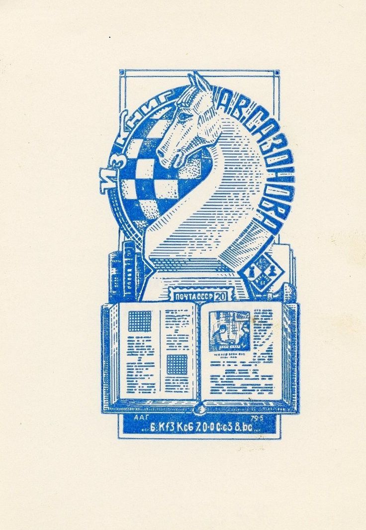 Chess Chess Book Stamp Horse EX Libris Bookplate BY A A Gorbokon Russia | eBay