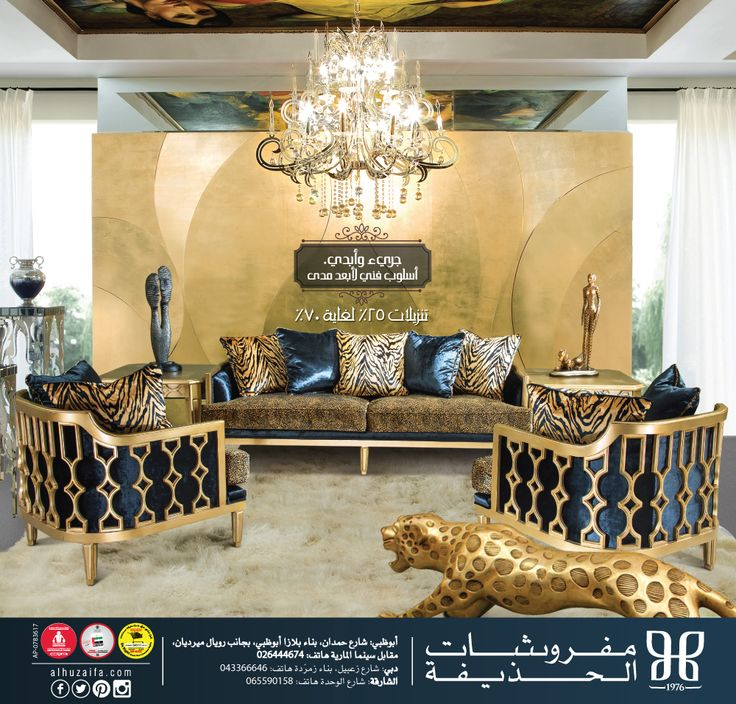 25 Best Images About Al Huzaifa Furniture On Pinterest Abu Dhabi Fifa And Purple Living Rooms