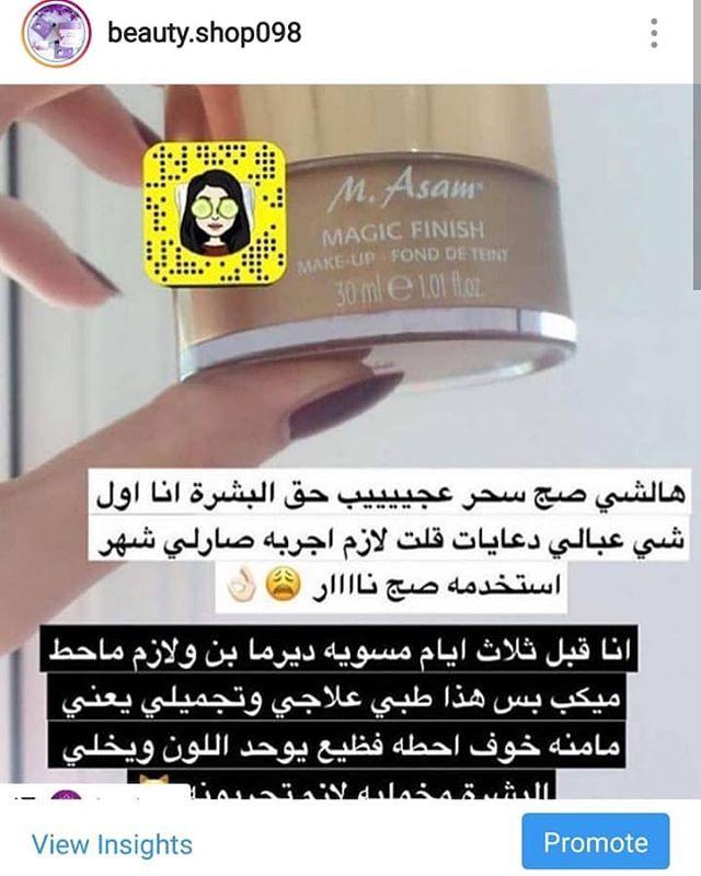 منتجات العناية بالبشرة جميع منتجاتنا اصليه Beauty Shop098 Beauty Shop098 Beauty Shop098 How To Make Make Up Insight