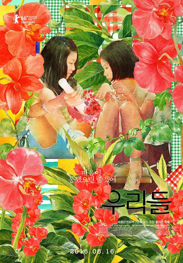 "Korean film ""우리들(THE WORLD OF US)"" poster by 빛나는"