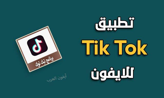 تحميل تطبيق تيك توك Tik Tok للايفون Calm Artwork Keep Calm Artwork Calm