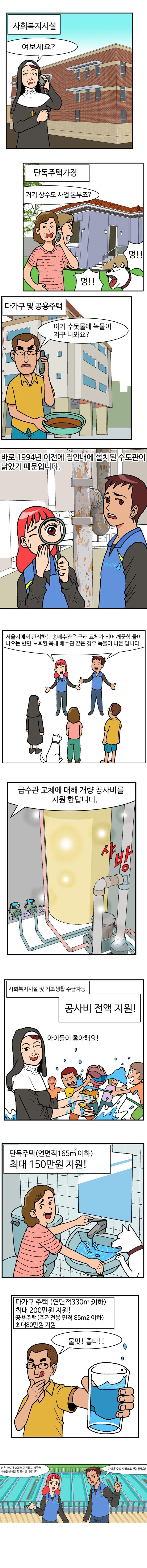 아리수 웹툰 4화 옥내 노후 급수관 교체