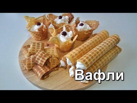 Домашние вафли. Готовим 3 варианта. (Homemade waffles. ) - YouTube