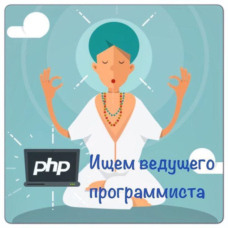В нашей дружной команде профессионалов открыта позиция Ведущего PHP разработчика.  Ты знаешь #PHP5 #JavaScript #NoSQL #git #Linux и знаком с версткой. Хочешь поработать над сложными задачами в команде единомышленников? Мы ждём тебя! Присылай нам своё #резюме i.aniskevich@tcp-soft.com #программист #работа #вакансия #ищуработу #естьработа #работамечты #мыкоманда #лучшаяработа #ждемтебя #минск #ит #it #cod #код