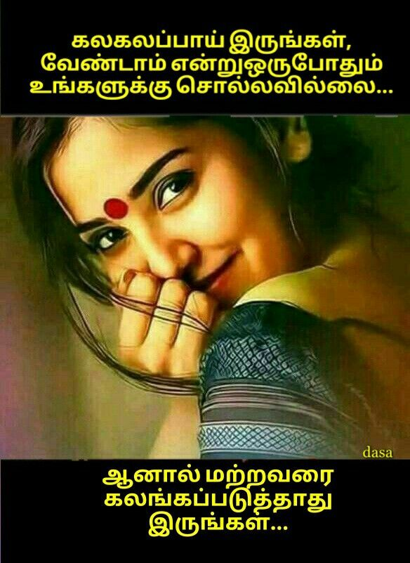 Pin By Dasa On Tamil Positive Quotes Cute Baby Pictures Quotes