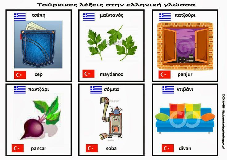 Το νέο νηπιαγωγείο που ονειρεύομαι : Τούρκικες λέξεις στην ελληνική γλώσσα