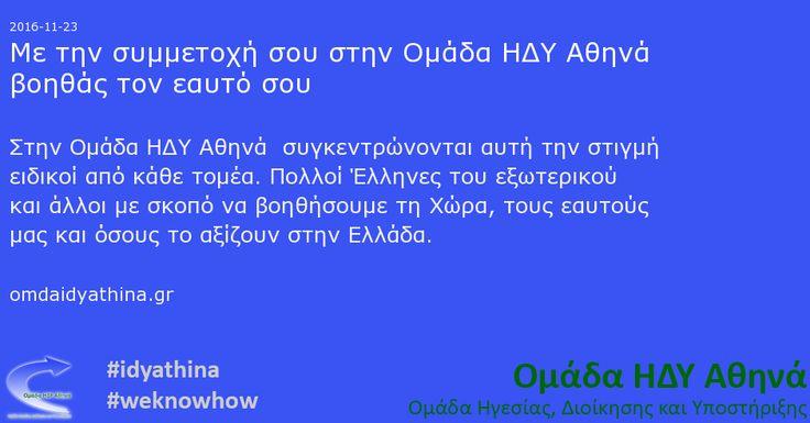 Με την συμμετοχή σου στην Ομάδα ΗΔΥ Αθηνά βοηθάς τον εαυτό σου  http://omadaidyathina.gr/ | Ομάδα ΗΔΥ Αθηνά | Ανέλαβε Καθήκοντα
