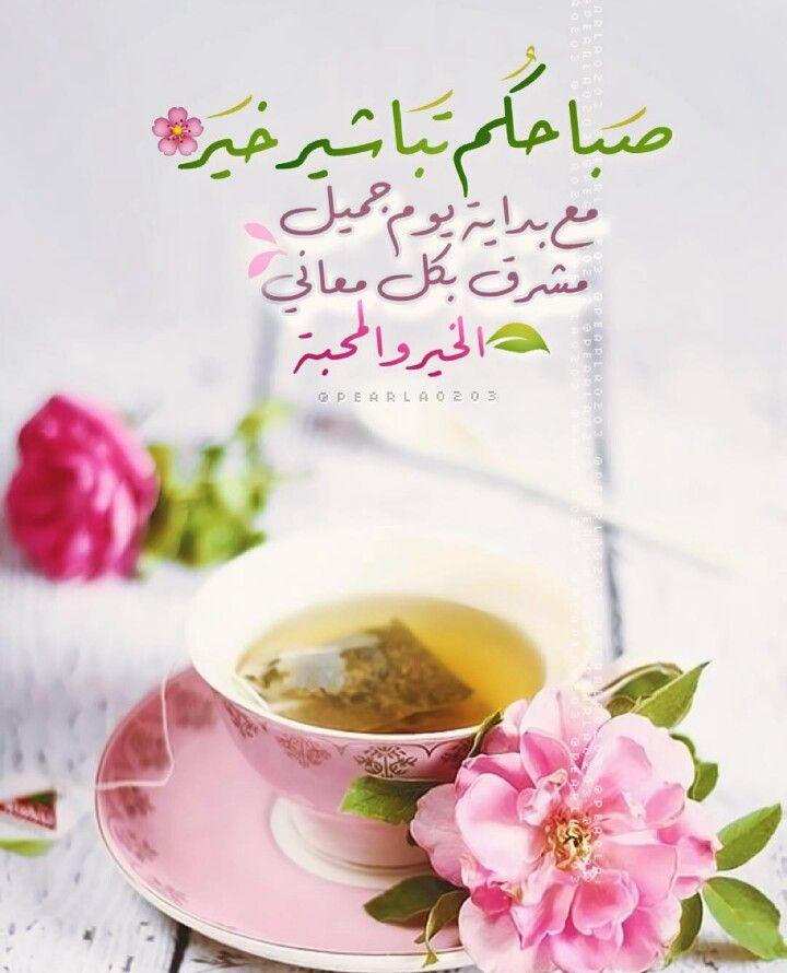 صباح وبداية يوم جديد أتمناه لكم أحبتي صباحكم تباشير خير Relaxing Tea Tea Morning Tea