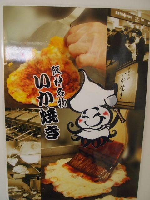 阪神名物 いか焼き - 内観写真:阪神名物いか焼き