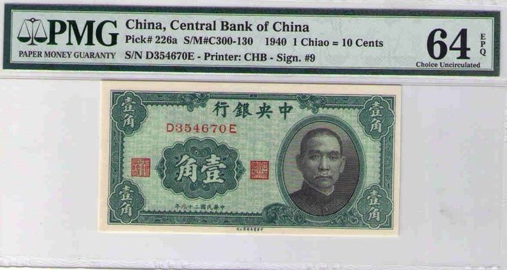 China, Central Bank of China Pick#226a S/M#C300-130  1940 10 C PMG 64 Choice UNC