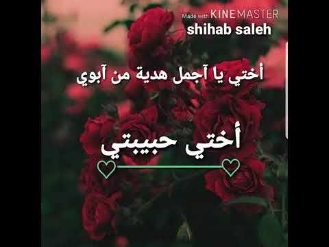 عن الأخت Iphone Wallpaper Quotes Love Beautiful Arabic Words Download Cute Wallpapers