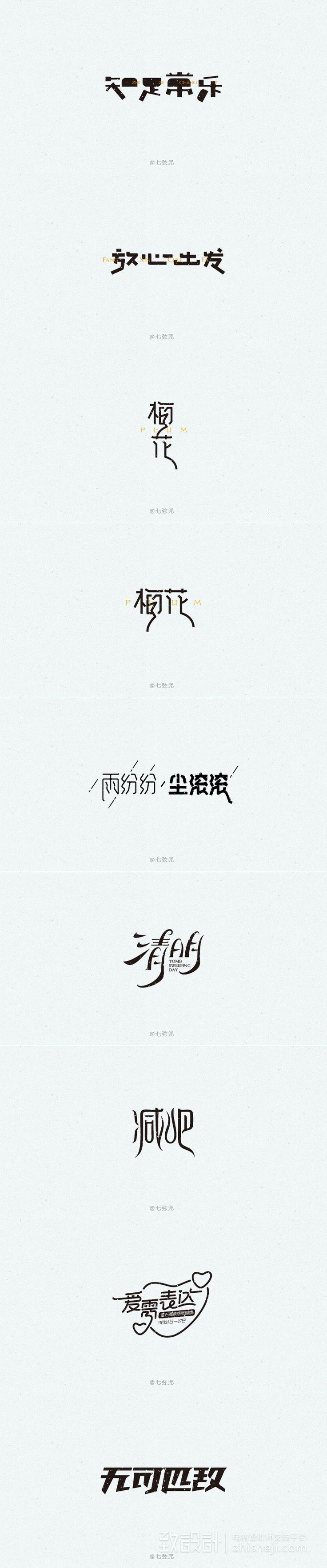 字体设计整理