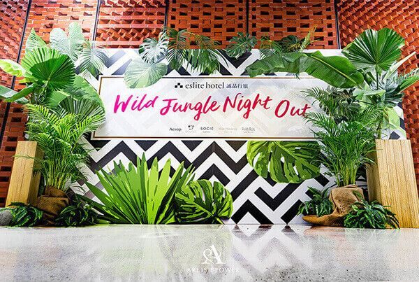 【台北派對活動】誠品行旅 之間餐廳 叢林之夜