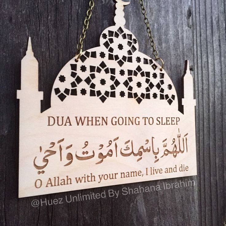 A personal favorite from my Etsy shop https://www.etsy.com/listing/585102376/sleeping-dua-and-waking-up-dua-wood