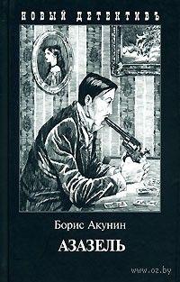 Борис Акунин — «Азазель»