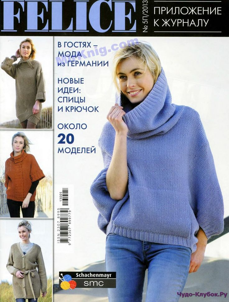 Felice Спецвыпуск 2013-5п | ЧУДО-КЛУБОК.РУ