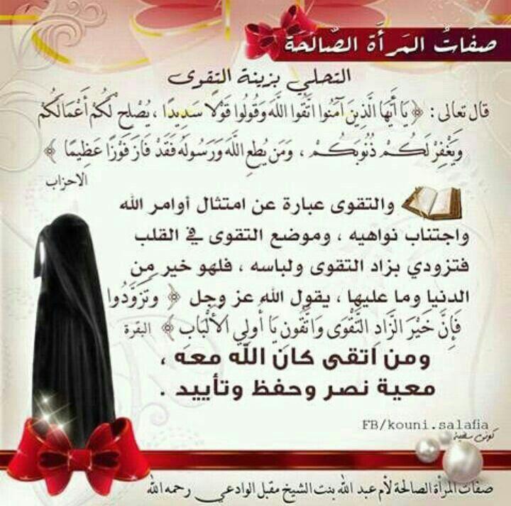 صفات المرأة الصالحة Duaa Islam Muslim Women Islam