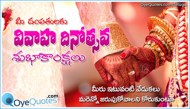 Here is a New Telugu Language Wedding Day Quotes and Images, Sister Marriages Day Wishes in Telugu language,Telugu Marriage Day Poems and Quotes,Top Famous