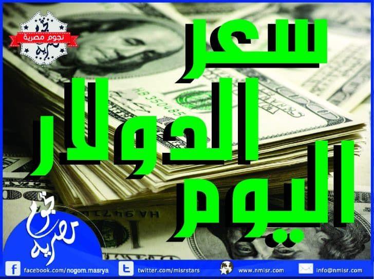 سعر الدولار اليوم الخميس 5 4 2018 في البنوك المصرية محدث Finance Dollar Info