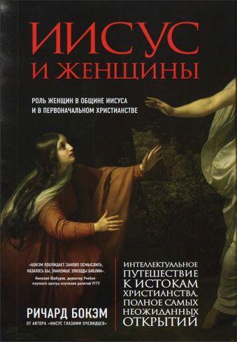 Ричард Бокэм - Иисус и женщины - Роль женщин в общине Иисуса