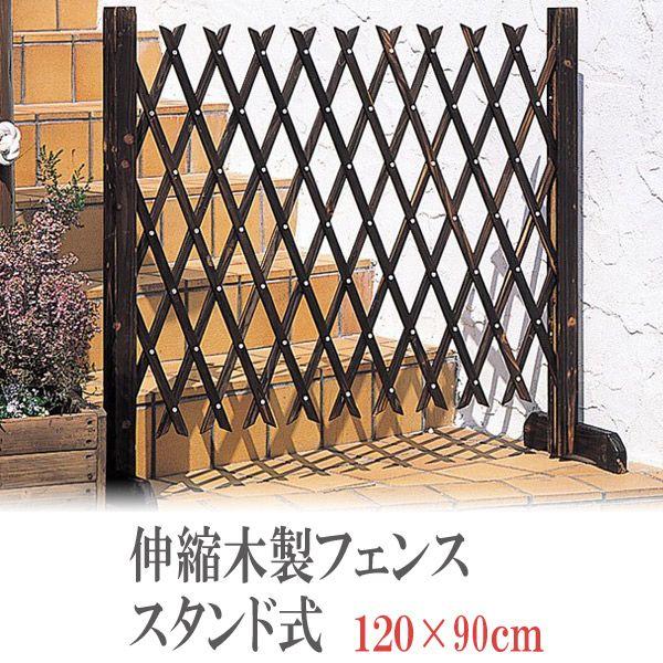 フェンス 木製 柵 庭 扉 伸縮木製フェンス スタンド式 120×90cm 3,000税別。 焼磨 エクステリア 駐車場 門扉 トレリスに