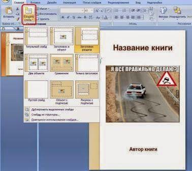Как сделать книгу в pdf-формате