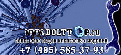 Нержавеющий крепеж в РОЗНИЦУ и ОПТОМ, метизы из нержавеющей стали, такелаж, оснастка для яхт - www.BOLTTOP.ru