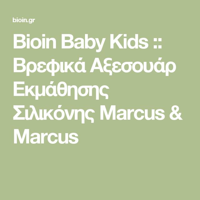Bioin Baby Kids :: Βρεφικά Αξεσουάρ Εκμάθησης Σιλικόνης Marcus & Marcus