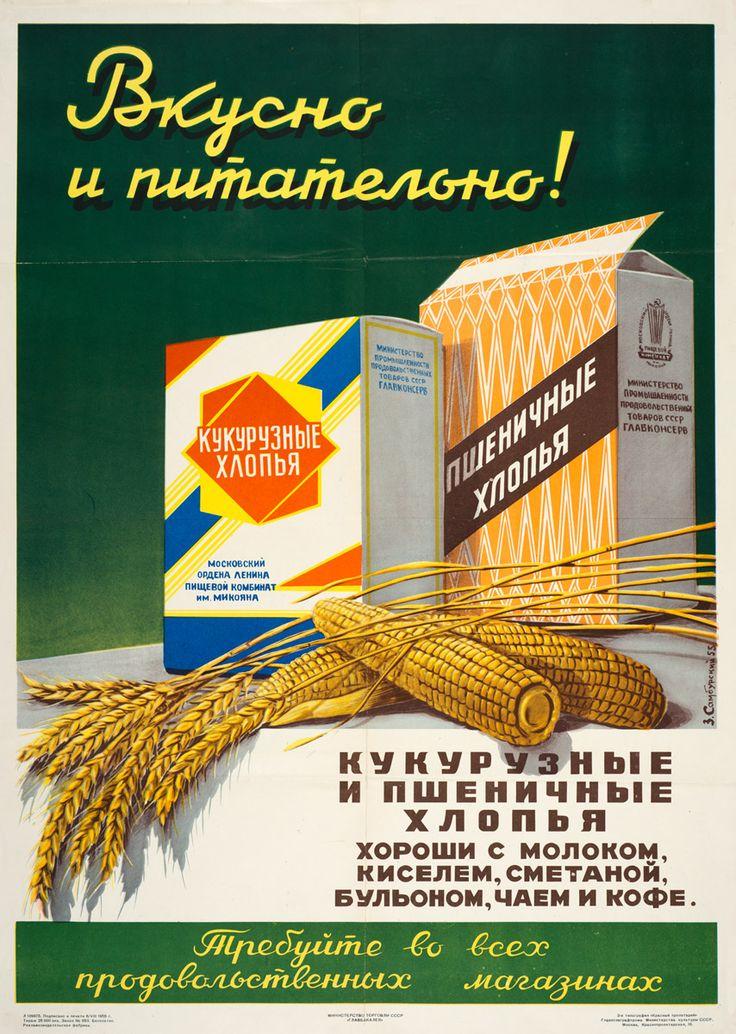1955. Худ. З. Самбурский.