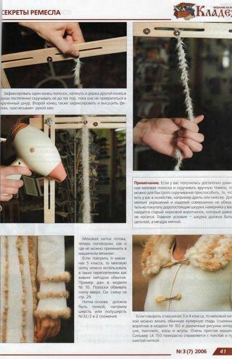 Мобильный LiveInternet ВЯЗАНЫЙ МЕХ... как изготовить меховую пряжу... мини мастер-класс... | swetik68 - Дневник swetik |